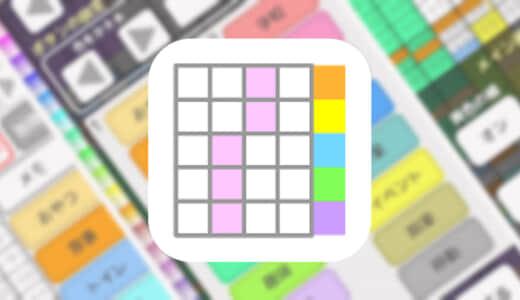 【カラーダイアリー [Color Diary]】24時間の記録を簡単に入力!日々の生活を見直そう