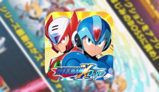 【ロックマンX DiVE】大人気ゲーム『ロックマン』と『モンスターハンターライズ』とのスペシャルコラボレーションが開催中!!