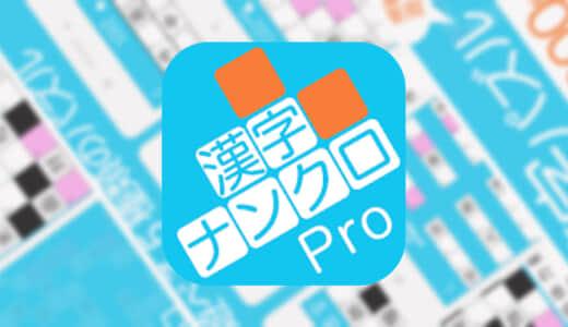 【漢字ナンクロPro】漢字クロスワードパズルで脳トレしよう!