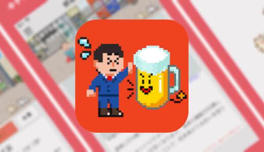 【禁酒マン】日々断酒の成果を実感できる禁酒応援アプリ!