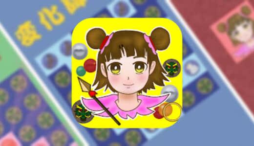 【封竜陣 Dragon Sealer】気軽に遊べるパズルゲームアプリ!