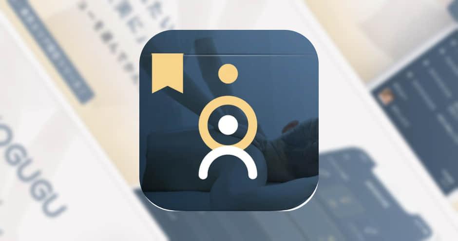 【HOGUGU(ホググ)】おうちで本格マッサージを受けられるリラクゼーションアプリ