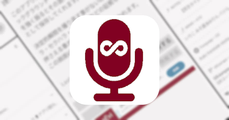 【VoiceEvidence】パワハラ対策に!バックグランドで録音し続けるレコーダーアプリ!