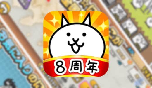 【にゃんこ大戦争】人気アクションアプリ「ケリ姫スイーツ」との期間限定コラボが開催!!