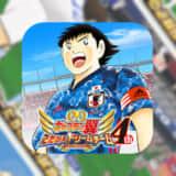 【キャプテン翼 ~たたかえドリームチーム~】「リリース1500日記念キャンペーン」を開催!新たに初心者向けコンテンツも公開!!