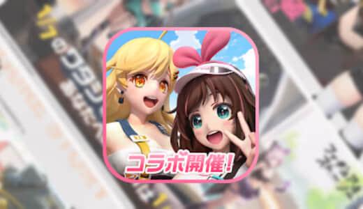 【フィギュアストーリー】新フィギュアを2体実装&新イベントを開始!