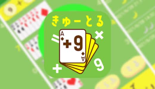 【算数トランプゲーム きゅーとる】足し算しながら9をとる算数ゲームアプリ!