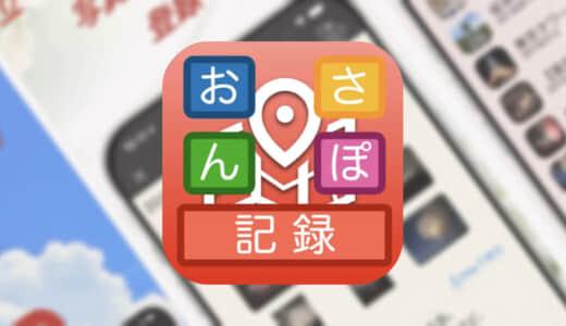 【おさんぽ記録 】旅や食事、思い出を記録できるアプリ!