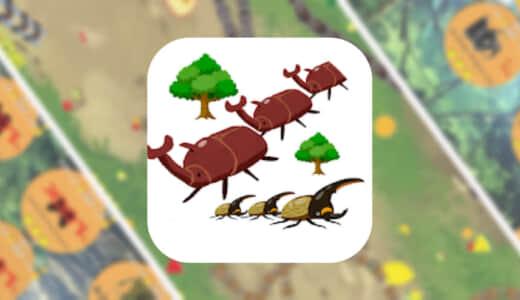 シミュレーションアプリ【カブトムシ大行進】カブトムシを集めて長い列を作ろう!
